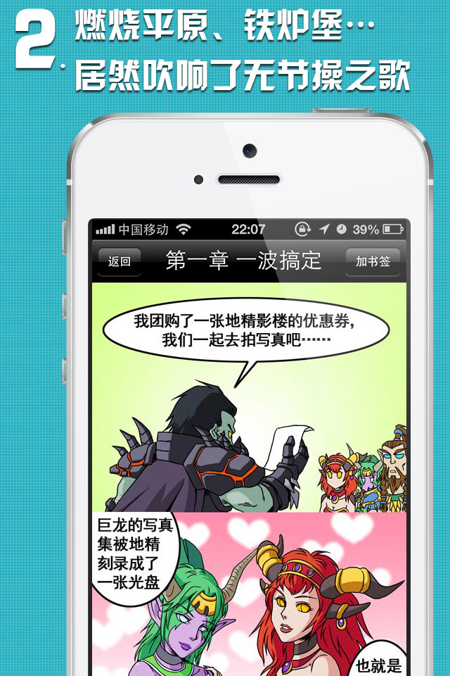 "【<font color=""red"">漫画</font>奇迹】《魔兽四格<font color=""red"">漫画</font>》·正版授权高清免费"
